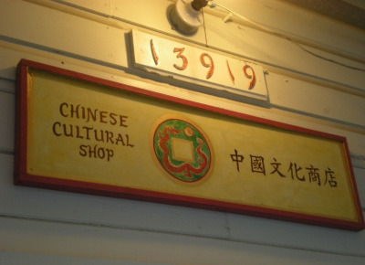 locke-and-delta-chinese-culture-sign
